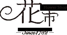 大阪府堺市の花屋 フラワーショップ花市 | フラワーアレンジ 宅配ギフト